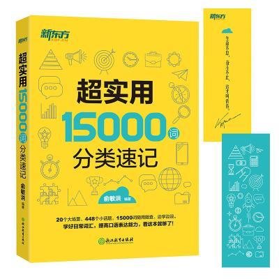 新東方 超實用15000詞分類速記