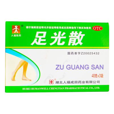 人福 足光散 40g*3包 足光粉 腳臭腳癢 腳氣 泡腳 治角化型手足癬