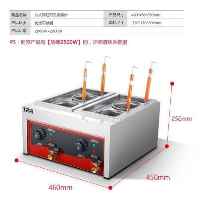 4頭電熱臺式煮面爐商用四頭煮面機煮粉機麻辣燙黃金蛋關東煮機器煮冒菜 升級款4000瓦