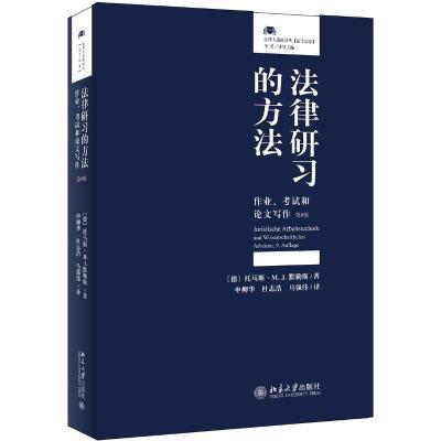 法律研習的方法:作業.考試和論文寫作(第9版)