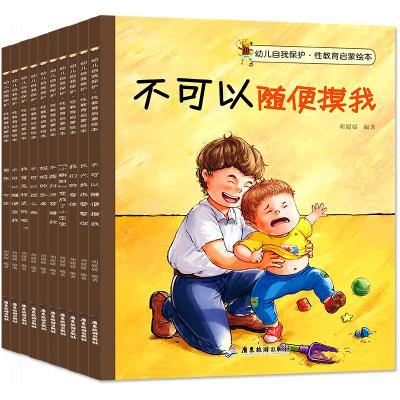 10冊兒童性教育繪本故事書 3-4-6-7周歲幼兒園大班中班大圖少字一年級必讀書籍 幼兒安全教育自我保護意識培養啟蒙