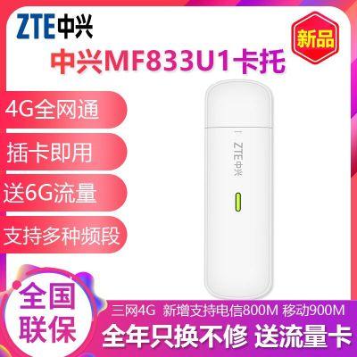 中興MF833U1三網4G無線上網卡USB終端設備便攜直插三網卡三網4G卡槽臺式機筆記本電腦專用USB卡托【新品首發】