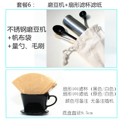 不銹鋼手動咖啡豆研磨機家用手搖現磨豆機粉碎器小巧便攜迷你水洗 套餐6:機+布袋勺刷+扇形濾杯紙