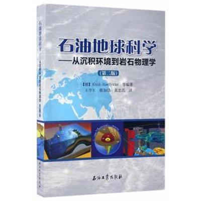 全新正版 石油地球科学--从沉积环境到岩石物理学(第2版)
