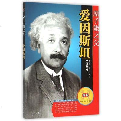 原子能之父(愛因斯坦)/中外名人傳記
