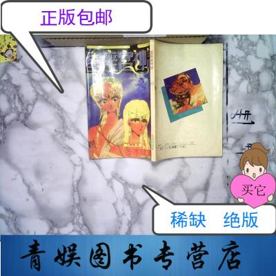 【正版九成新】星座宫神话 11·