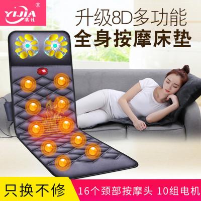 奕佳(YIJIA)新款YJ-306D全身電動按摩床墊多功能家用按摩毯加熱震動按摩靠墊保健紅外線按摩器材