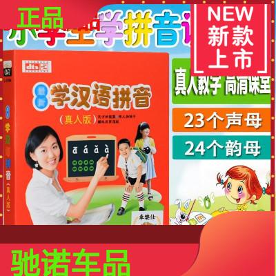 蘇寧學拼音dvd正版一年級幼兒園兒童啟蒙認知光盤學漢語拼音視頻教材