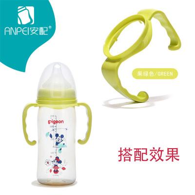 寬口徑奶瓶手柄把手配件 安配奶瓶配件(適合貝親迪士尼寬口徑PPSU奶瓶玻璃奶瓶)果綠色手柄AP3008