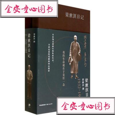 【单册】梁漱溟日记无
