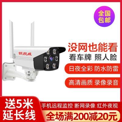 銳視威監控攝像頭家用網絡高清無線wifi手機遠程監控設備套裝監控器室外防水1080P高清【全彩夜視+語音對講】64G內存