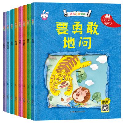 注音版我會表達自己8冊 兒童繪本故事書3-7歲幼兒園中班兒童睡前故事情緒管理性格培養圖書老師推薦 B