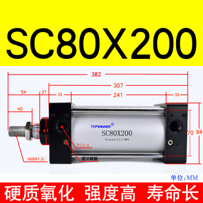 標準氣缸80X255075100125200300400500 80X200