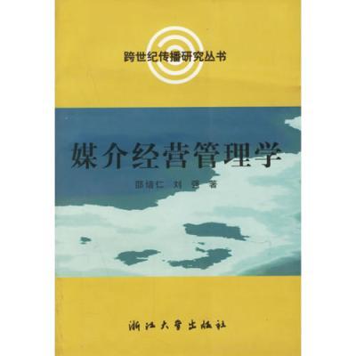 媒介經營管理學/跨世紀傳播研究叢書