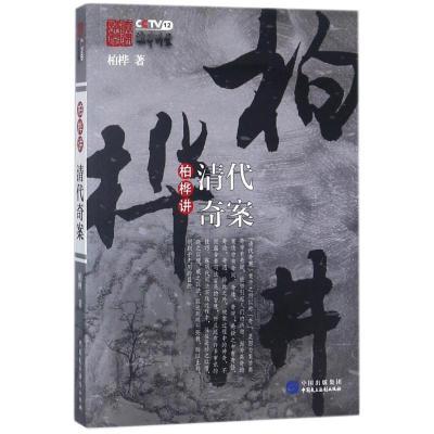 正版 柏桦讲清代奇案 柏桦 中国民主法制出版社 9787516217917 书籍