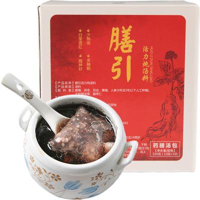 膳引活力燉湯料 好女人常喝氣血營養調理廣東煲湯材料一件10小包