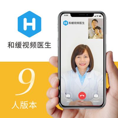 和緩視頻醫生9人共享版:24小時在線一鍵呼叫視頻醫生,為全家人提供健康咨詢服務。