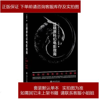 江曉原科幻電影指南