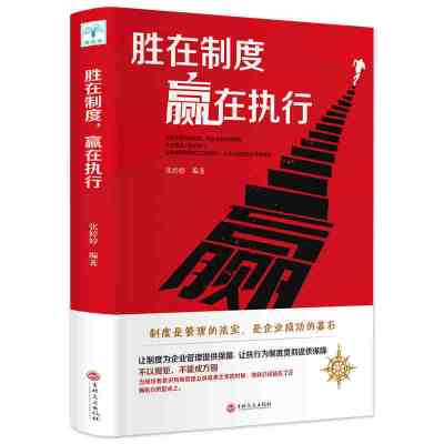 勝在制度贏在執行關于公司企業中小創業銷售團隊經營管理學類的正版書籍職場員工培訓學習部財務行政人事化生產領導力去梯言