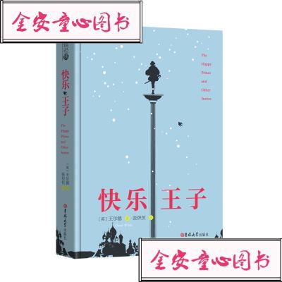 【单册】(正版)(精)读经典:快乐王子吉林大学