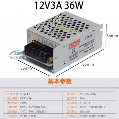 閃電客220伏轉12V直流開關電源2A5A10A20A30A監控變壓器60W120W250W3 12V3A 36W 抖音