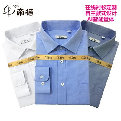 帝楷(deelkall)男商務正式全棉DP免燙長袖襯衫襯衣在線定制05M1909D02 藍色 灰色 白色