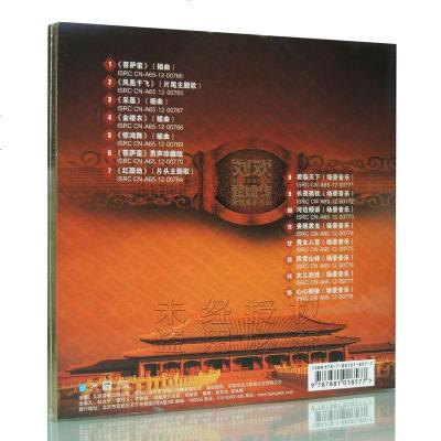 劉歡音樂作品姚貝娜 甄嬛傳影視音樂原聲大碟CD