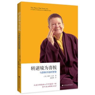 轉逆境為喜悅:與恐懼共處的智慧(著名西藏金剛乘比丘尼佩瑪·丘卓最新療愈作品)