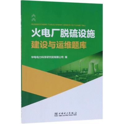 火電廠脫硫設施建設與運維題庫 水利電力培訓教材 華電電力科學研究院有限公司 新華正版