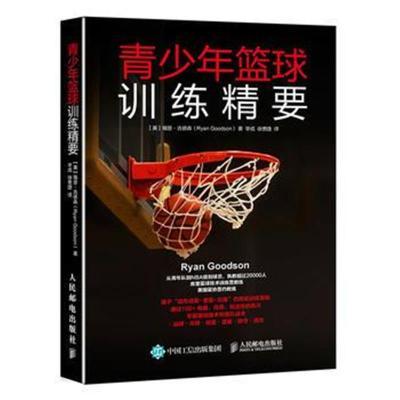青少年籃球訓練精要