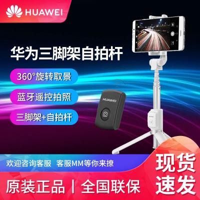 华为(HUAWEI)原装 三脚架自拍杆AF15 无线蓝牙安卓苹果手机通用拍照旅游户外直播支架(白色)