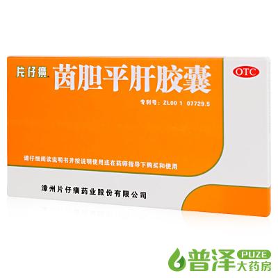 片仔癀 茵胆平肝胶囊20粒 湿热胁痛口苦尿黄肝胆用药清热