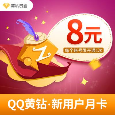 【新用戶8元】騰訊QQ黃鉆1個月首充 qq黃鉆一個月包月卡 自動充值