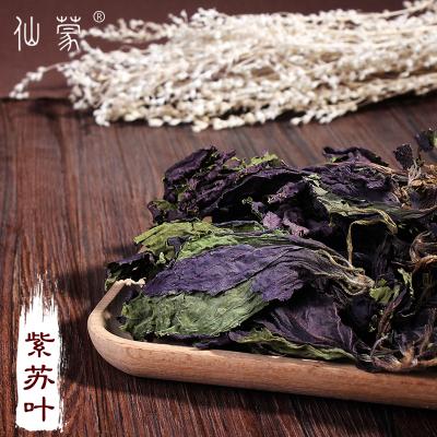 仙蒙道地堂250g紫蘇葉天然蘇子葉泡茶紫蘇干農家紫蘇葉手選干凈