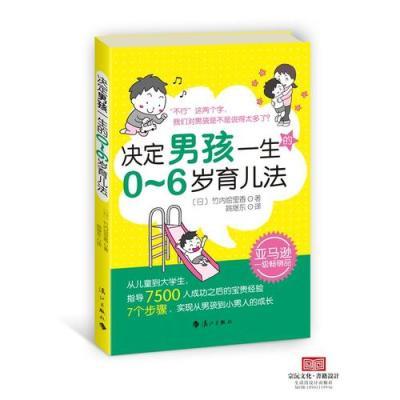 決定男孩一生的0~6歲育兒法(實操性育兒經典,亞洲大賣男孩養育枕邊書)
