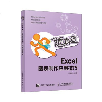 人民郵電:隨身查 Excel圖表制作應用技巧 辦公應用 數據處理 函數 數據透視表 經典 辦公口袋書新書上市