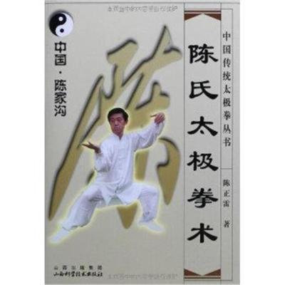 正版書籍 陳氏太極拳術 9787537715485 山西科學技術出版社