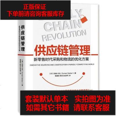 【二手8成新】供应链管理:新零售时代采购和物流的优化方案 9787308186223