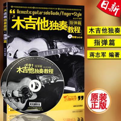 正版 木吉他独奏教程.指弹篇(2CD) 蒋志军著木吉他独奏教程书 木吉他指弹教材书
