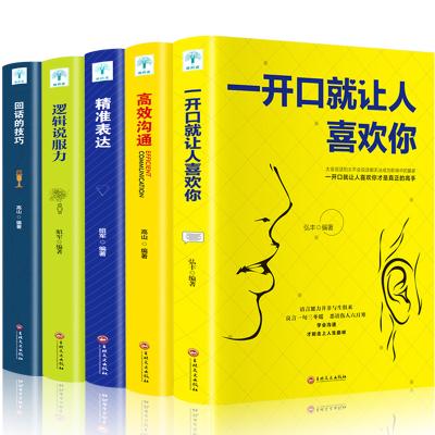 如何练好口才的5本书:开口就让人喜欢你 高效沟通 精准表达 逻辑说服力 回话的技巧 抖音书籍 演讲与口才励志书籍