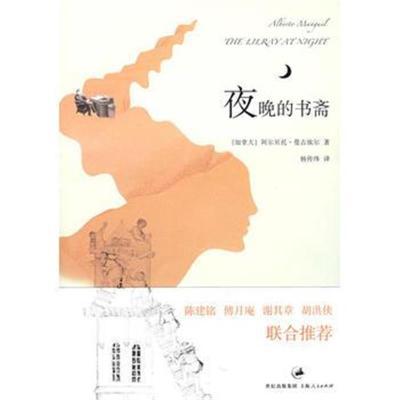 夜晚的書齋(加)曼古埃爾 ,楊傳緯9787208076440上海人民出版社