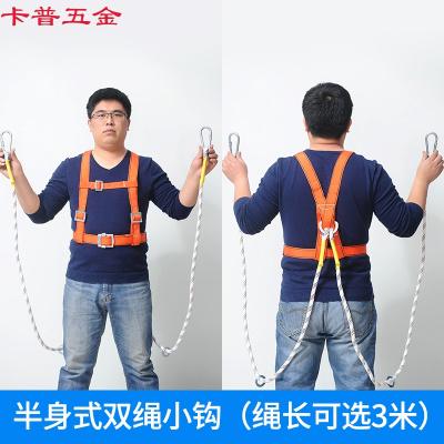 致仕高空作業安全帶戶外施工保險帶全身五點歐式空調安裝安全繩電工帶 半身式橘色雙繩小鉤3米