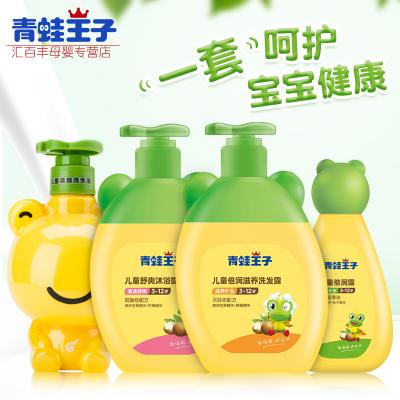 青蛙王子(FROGBABY)兒童洗發水沐浴露正品寶寶2合1寶寶洗護用品潤膚露套裝