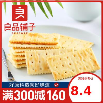 良品鋪子 酵母減鹽味蘇打餅干207gx1盒 早餐酵母梳打餅干咸味零食休閑小包裝