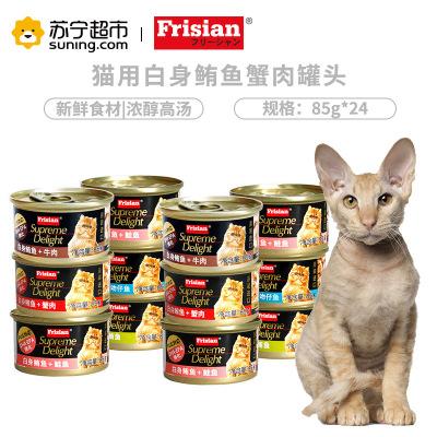 富力鲜泰国进口猫罐头白身鲔鱼蟹肉罐头24罐整箱发货进口猫罐头整箱白肉猫罐头猫零食湿粮