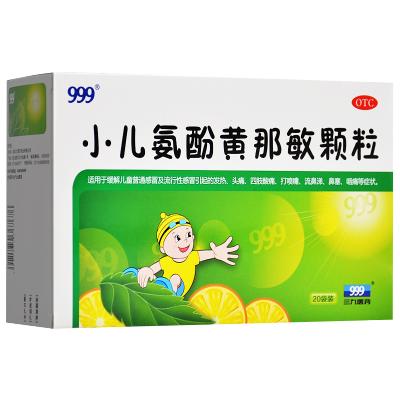 三九999小兒氨酚黃那敏顆粒6克*20袋/盒緩解兒童普通感冒及流感引起的發熱頭痛四肢酸痛打噴嚏感冒咳嗽店正品
