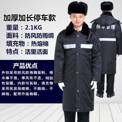 保安军大衣男冬季加厚多功能防寒服工作服冬装劳保棉服中长款棉袄
