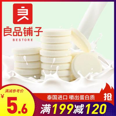 【良品铺子】皇家呣呣奶片25g×1袋 进口零食泰国皇家奶片儿童干吃特产零食袋装