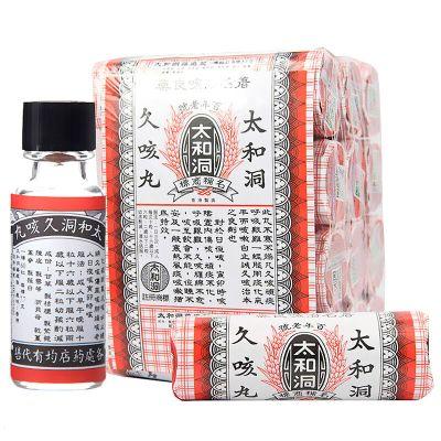 【12瓶装】香港直邮 清咽利喉 太和洞 久咳丸60粒 瓶装其他5