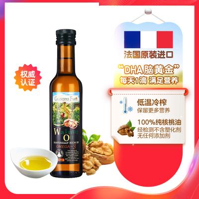 爷爷的农场 婴幼儿宝宝辅食食用油营养油 核桃油 250ml/瓶